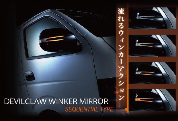 Devil Craw Winker Door Type Mirror Sequential
